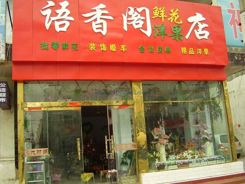 鲜花店门头素材